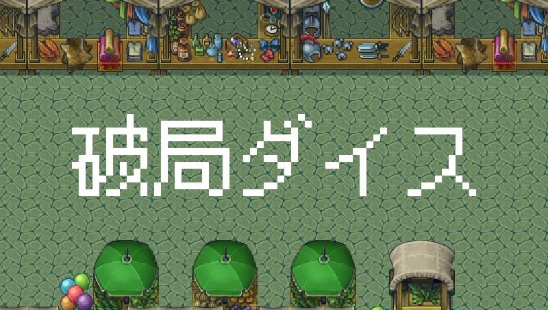 【破局ダイス】ローグライクな恋愛シュミレーションて斬新!