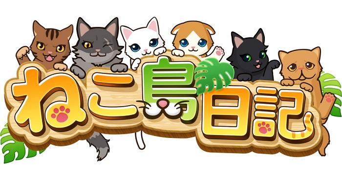 【ねこ島日記】猫とパズルゲームをするぞ!
