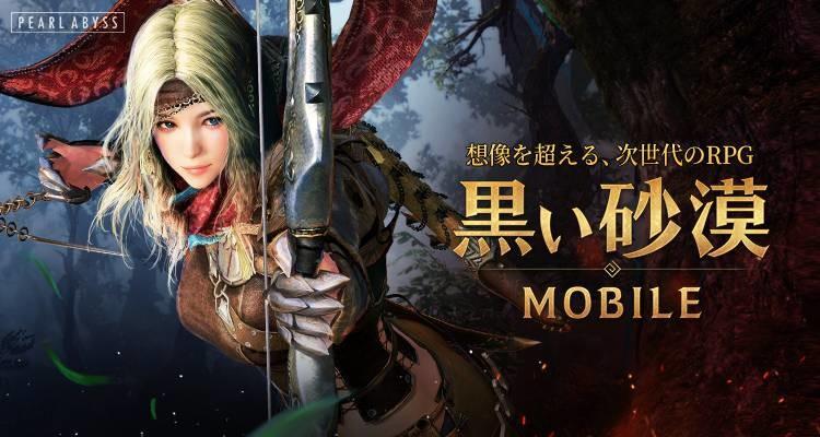 【黒い砂漠MOBILE】グラフィックの美麗さがハンパない最高峰MMORPG