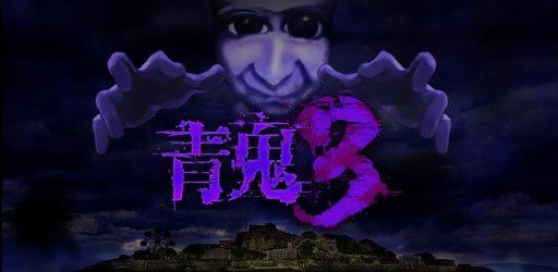 【青鬼3】人気ホラーゲームがアプリになった!
