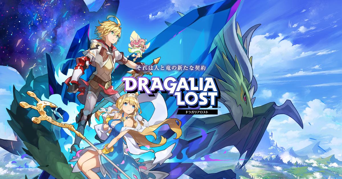 【ドラガリアロスト】任天堂×Cygamesが手掛ける超王道RPG