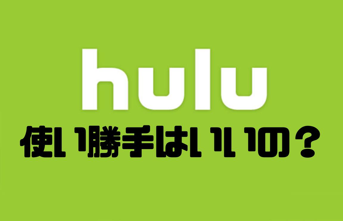 【hulu】オールマイティな動画配信サービス