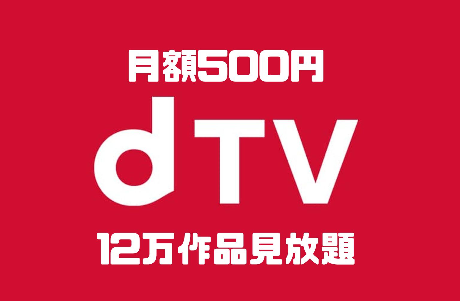 【dTV】月額500円で12万作品が見放題!