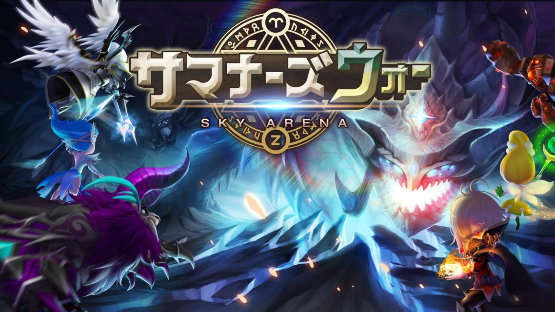 【サマナーズウォー】王道コマンドバトルとハクスラ要素のモンスターRPG